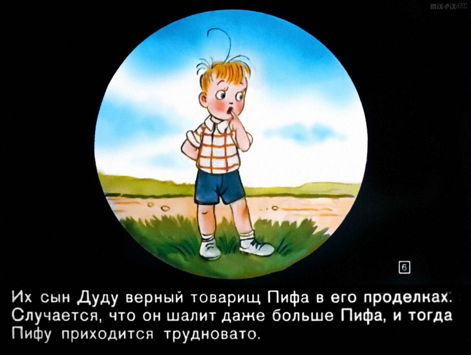 Приключения Пифа (1960) 29