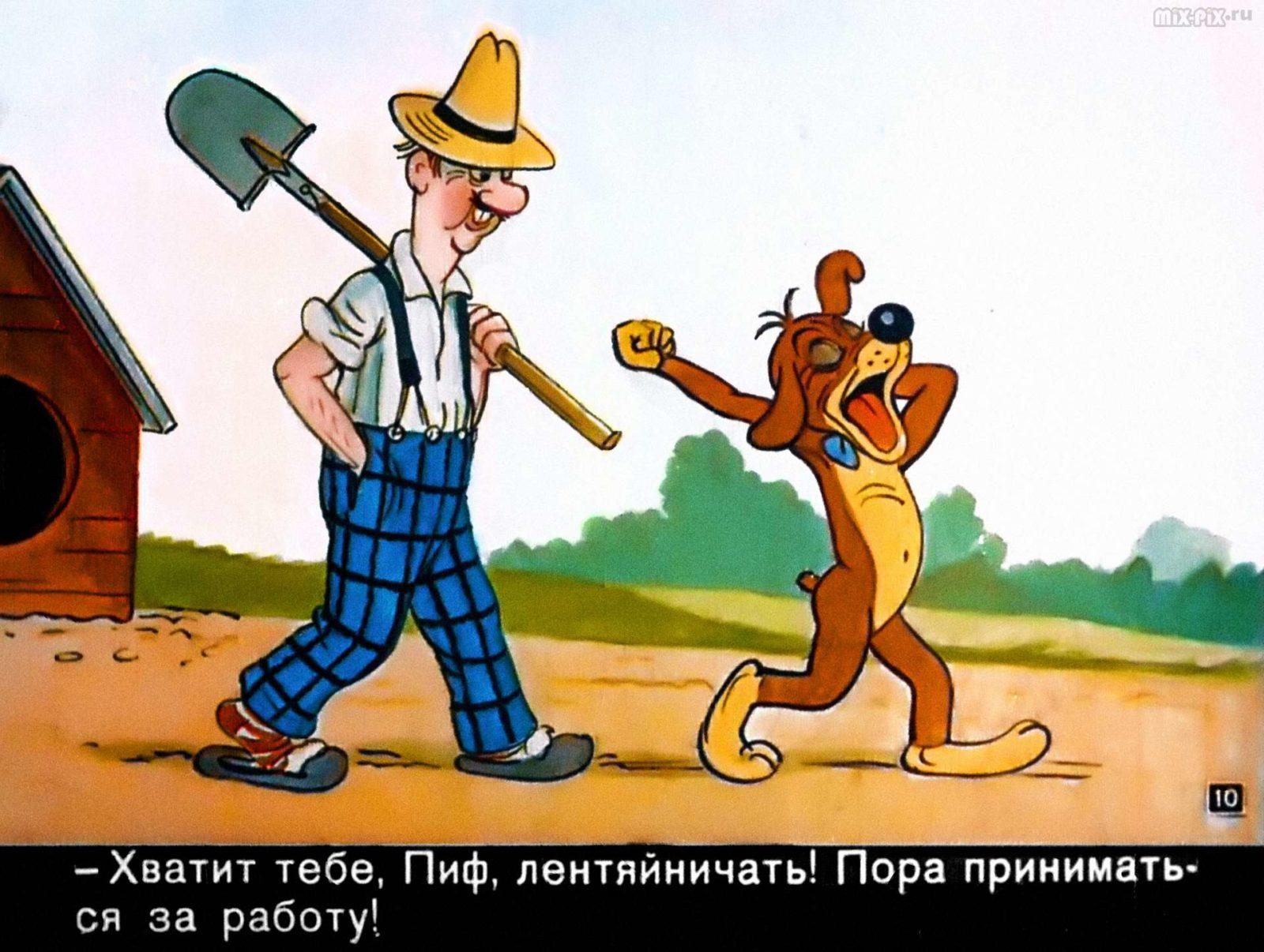 Приключения Пифа (1960) 32