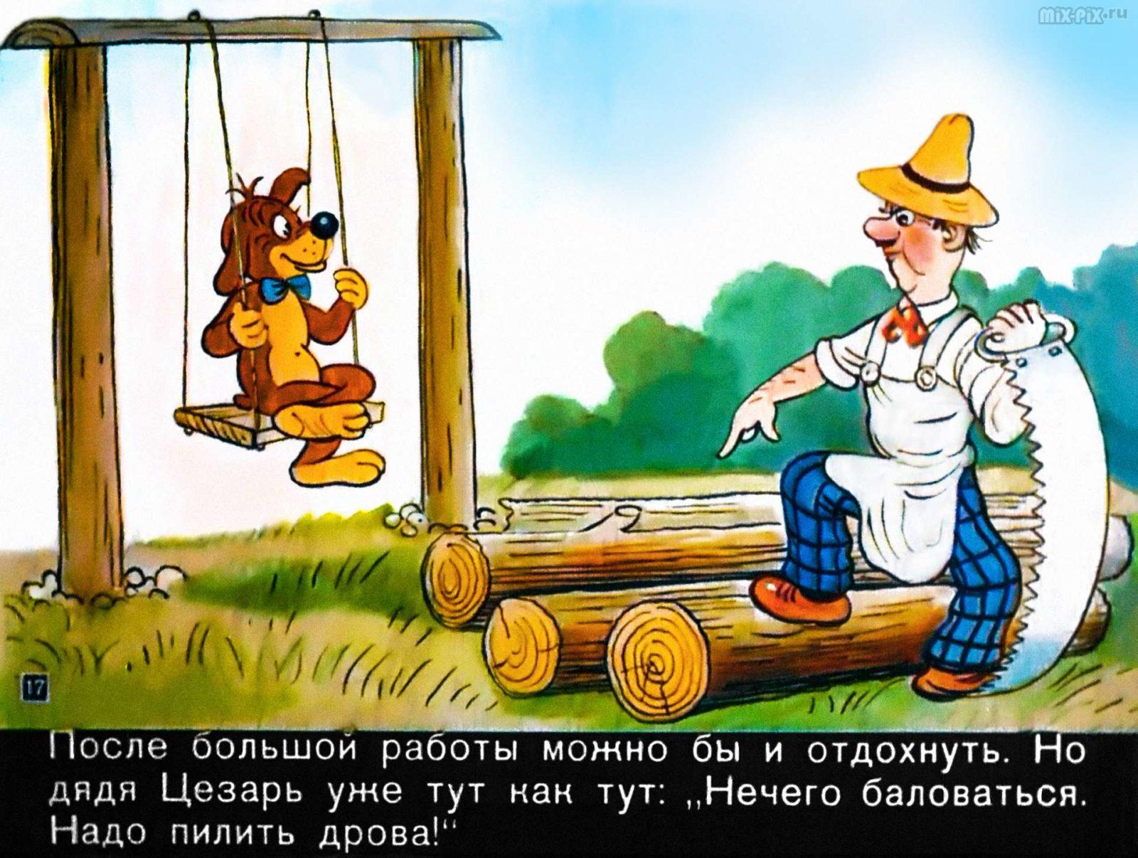 Диафильм - Приключения Пифа (1960)