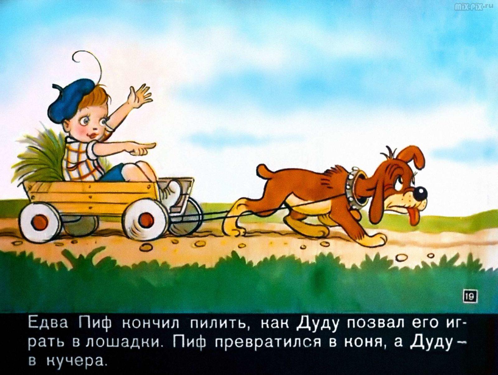 Приключения Пифа (1960) 39