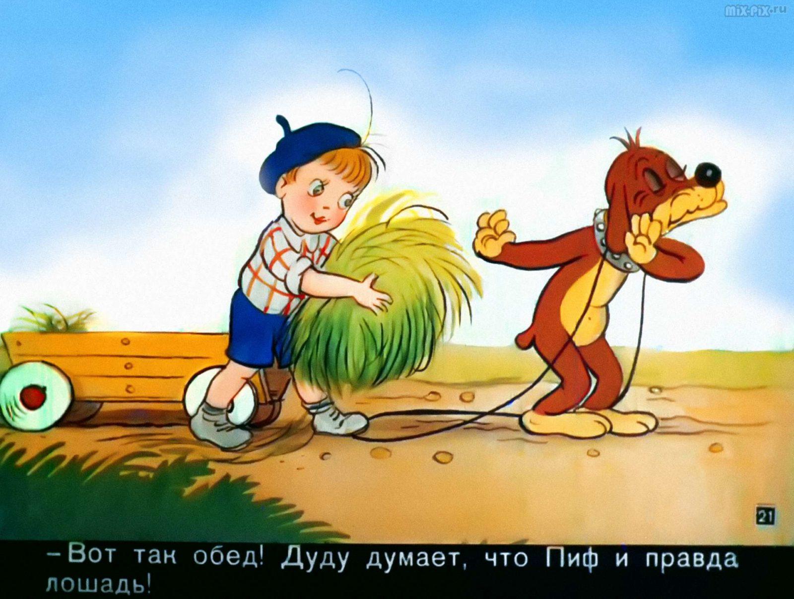 Приключения Пифа (1960) 40