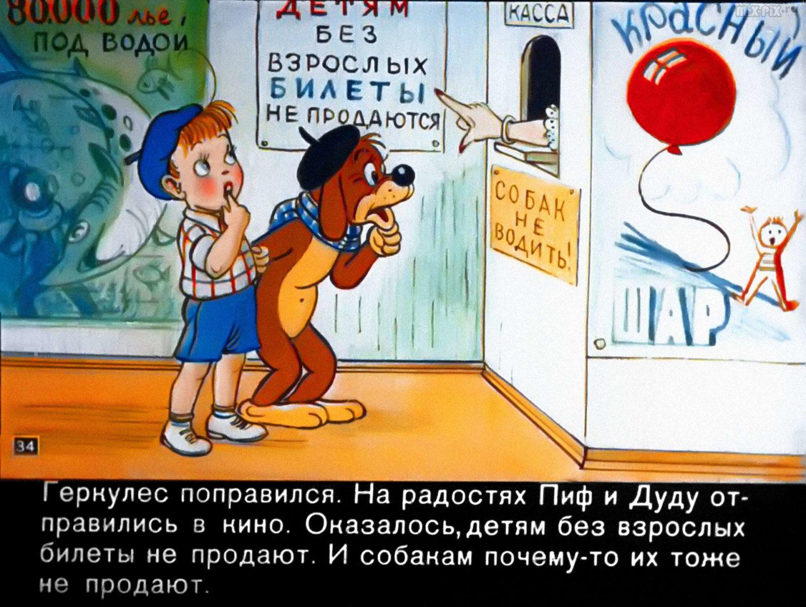 Приключения Пифа (1960) 44