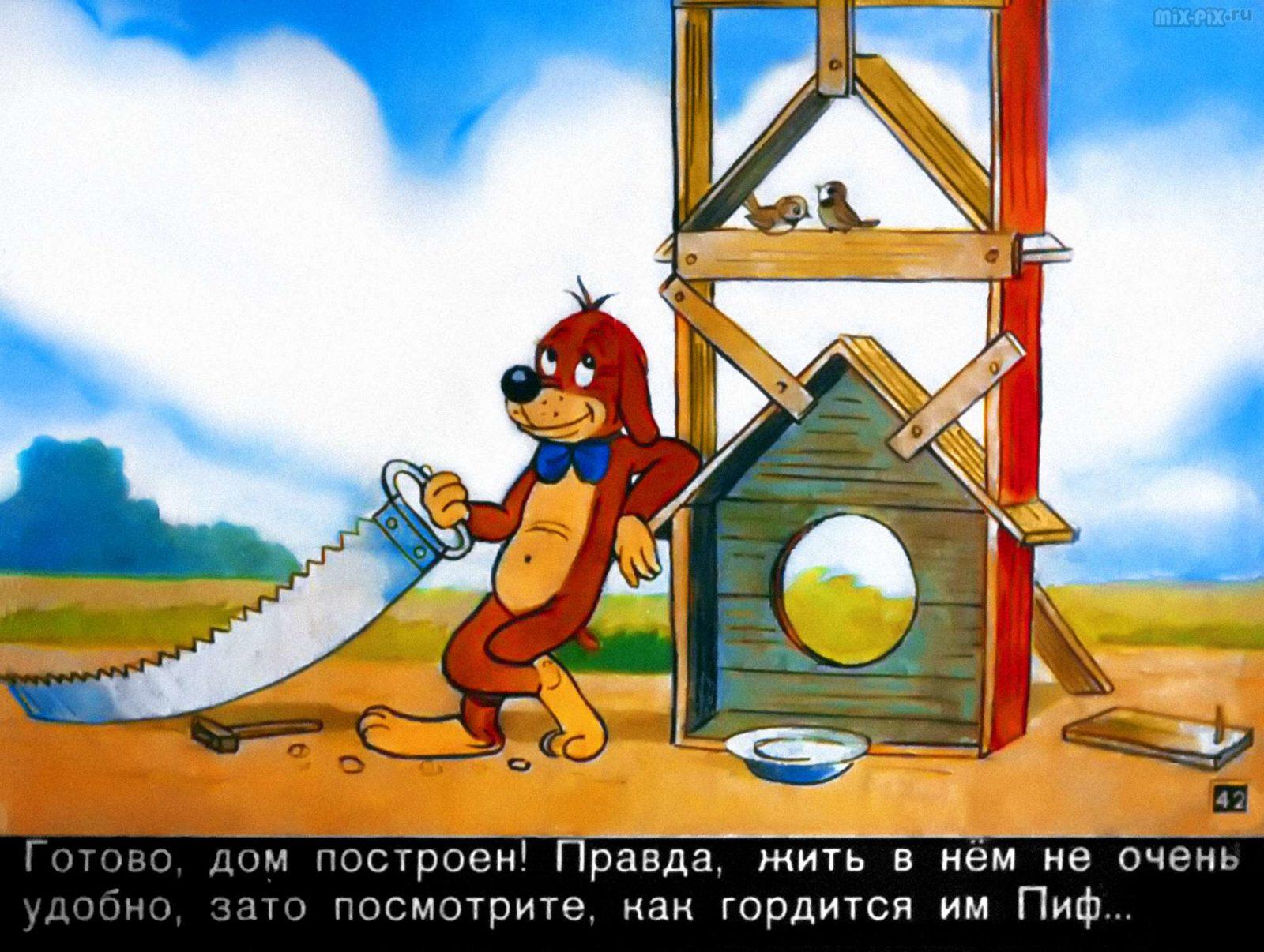 Приключения Пифа (1960) 47