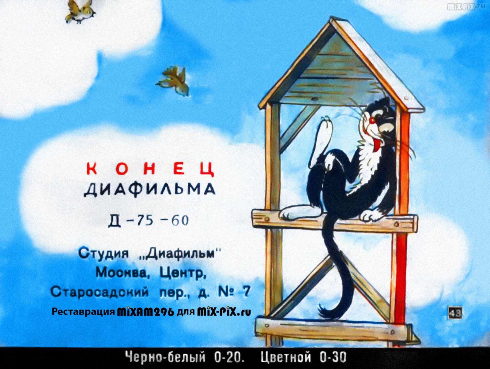 Приключения Пифа (1960) 48