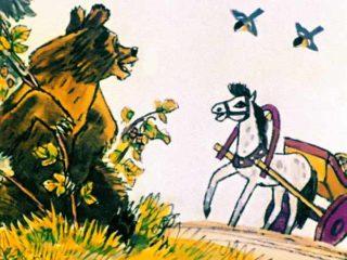 Как лошадка зверей катала (1990)