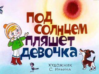 Под солнцем пляшет девочка (1984)