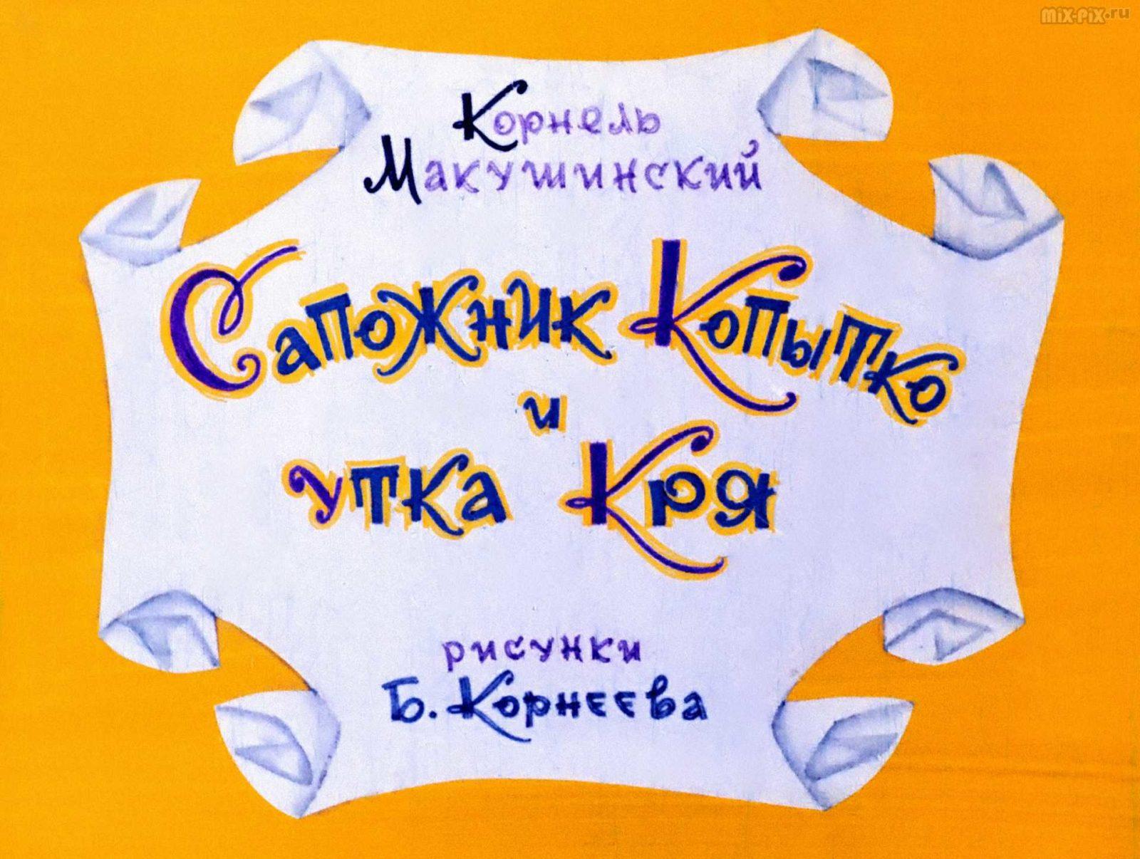 Сапожник Копытко и утка Кря (1972) 24