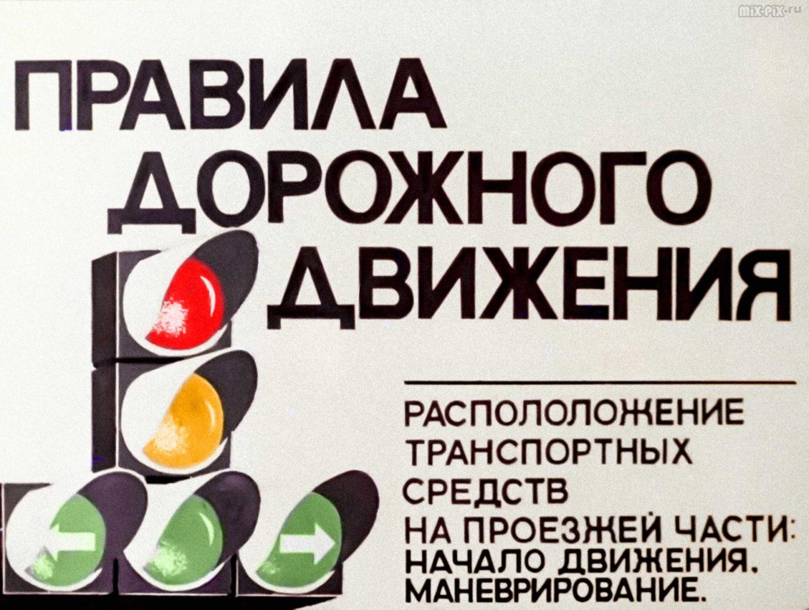 Правила дорожного движения. Расположение транспортных средств на проезжей части. Начало движения. Маневрирование (1983) 30
