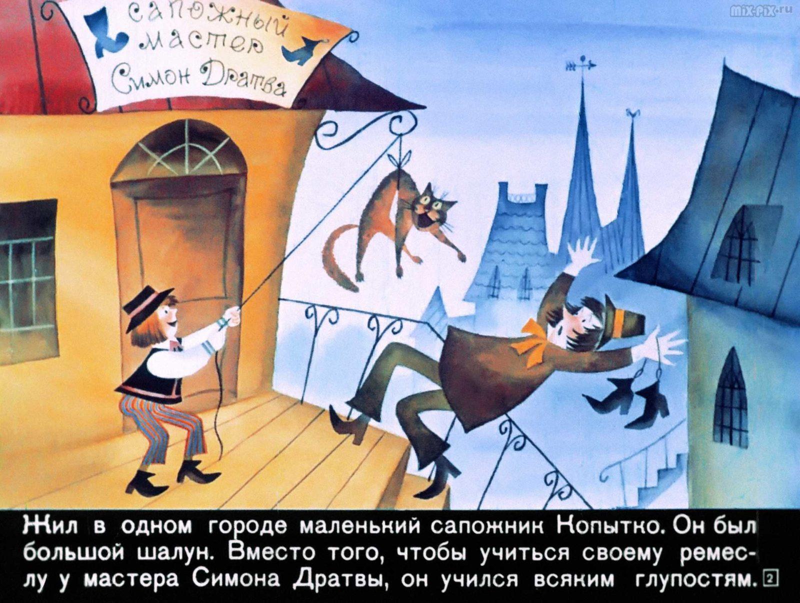 Сапожник Копытко и утка Кря (1972) 25