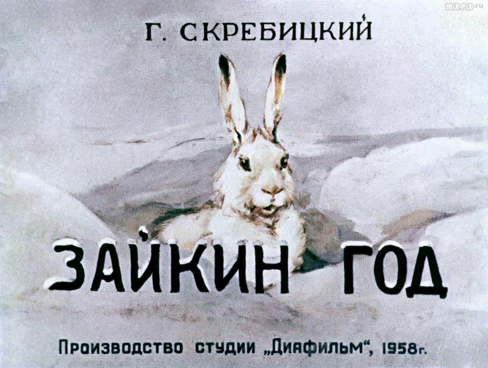 Зайкин год (1958) 30
