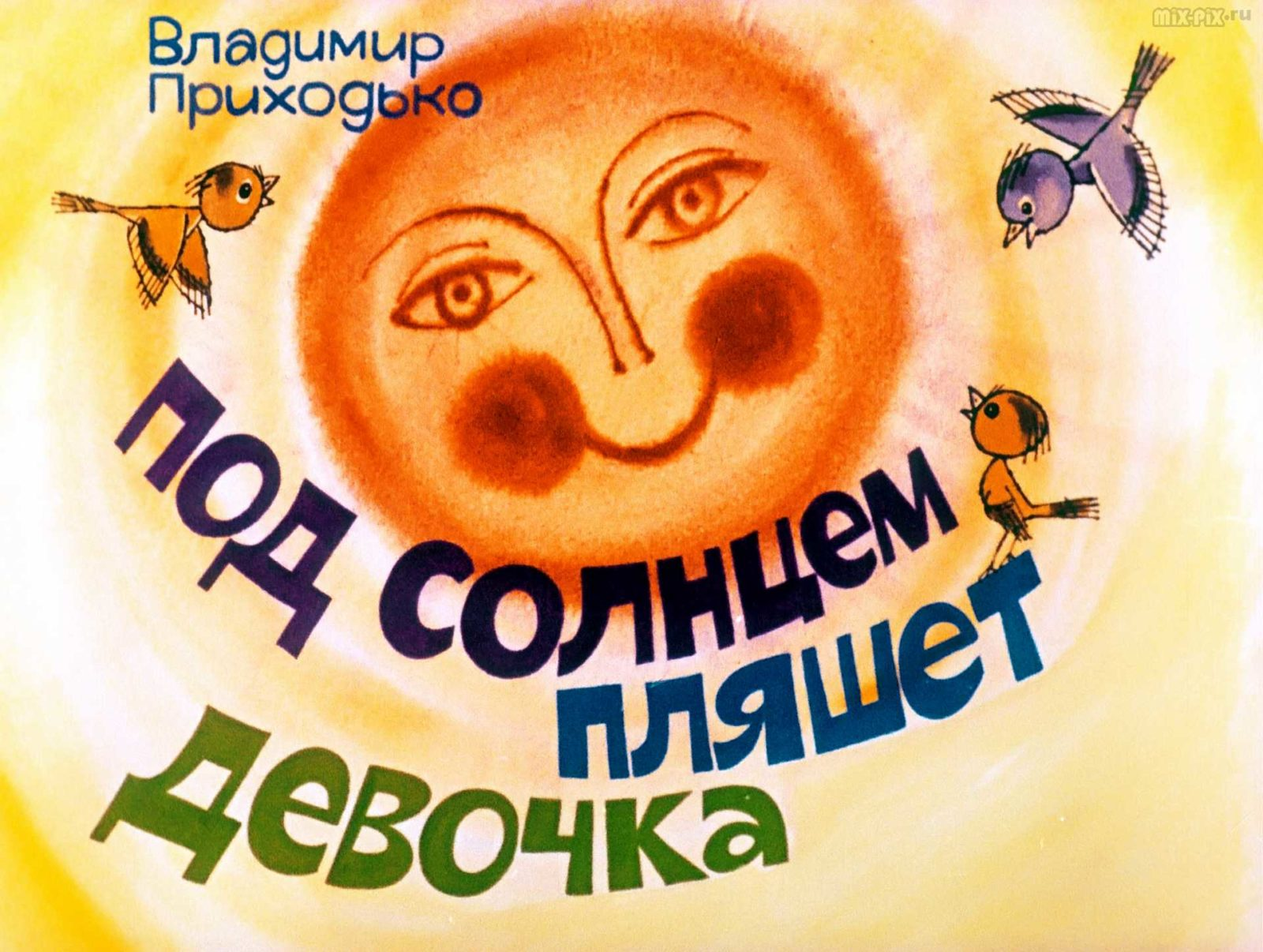 Под солнцем пляшет девочка (1984) 23