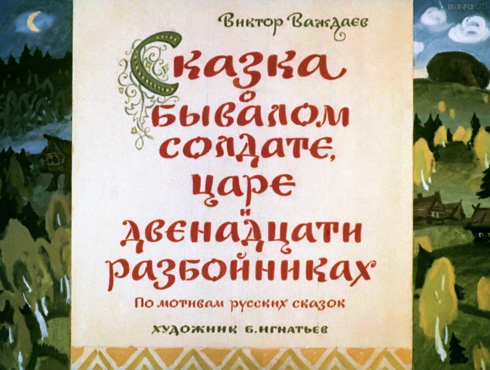 Сказка о бывалом солдате, царе и двенадцати разбойниках (1969) 23