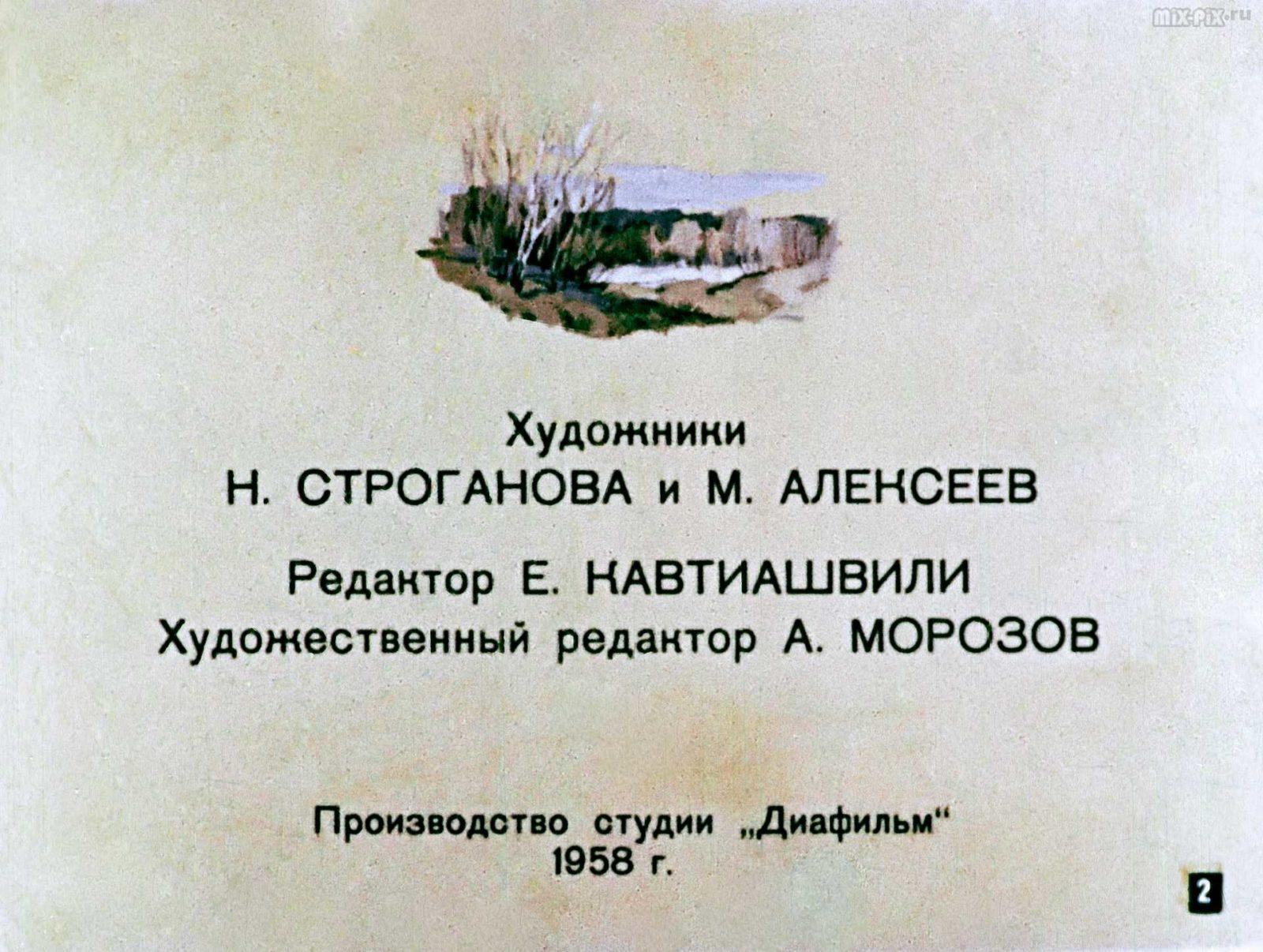 Зайкин год (1958) 31