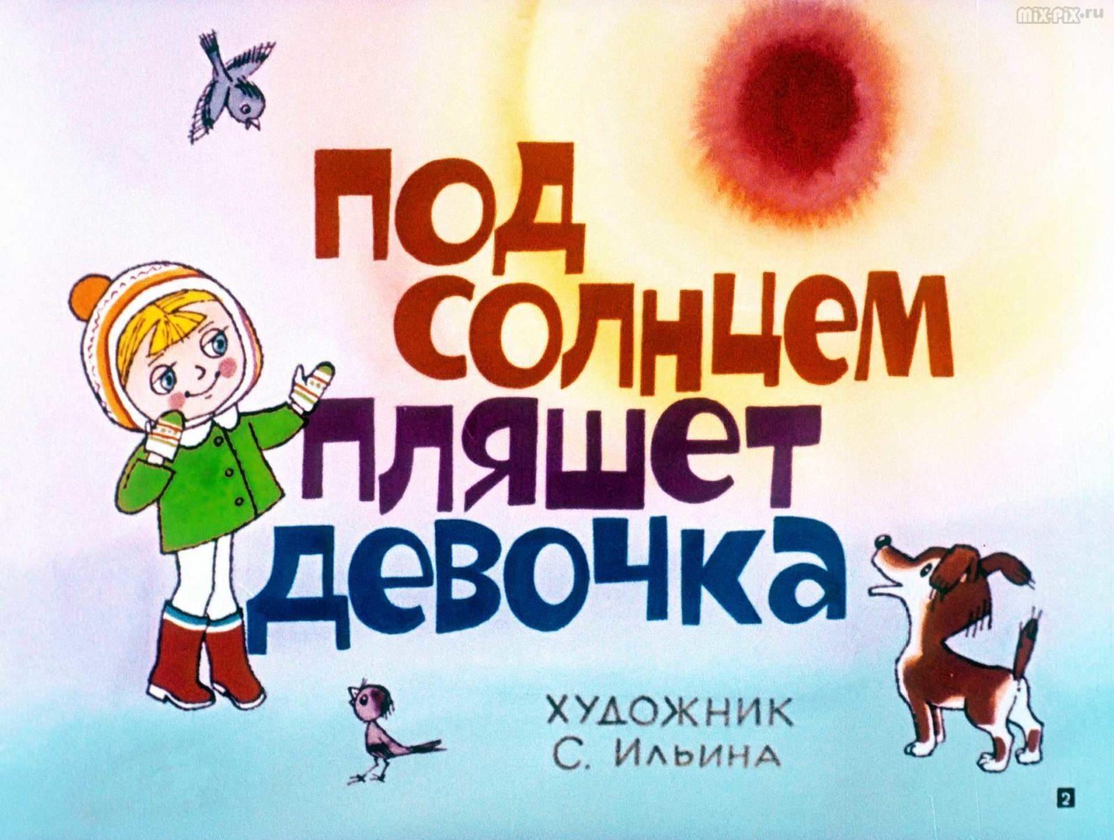 Под солнцем пляшет девочка (1984) 24