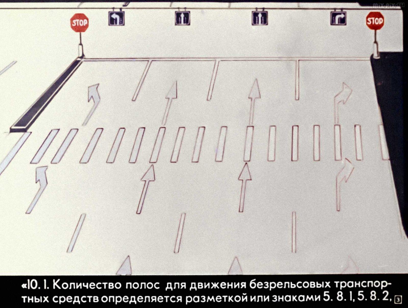 Правила дорожного движения. Расположение транспортных средств на проезжей части. Начало движения. Маневрирование (1983) 31