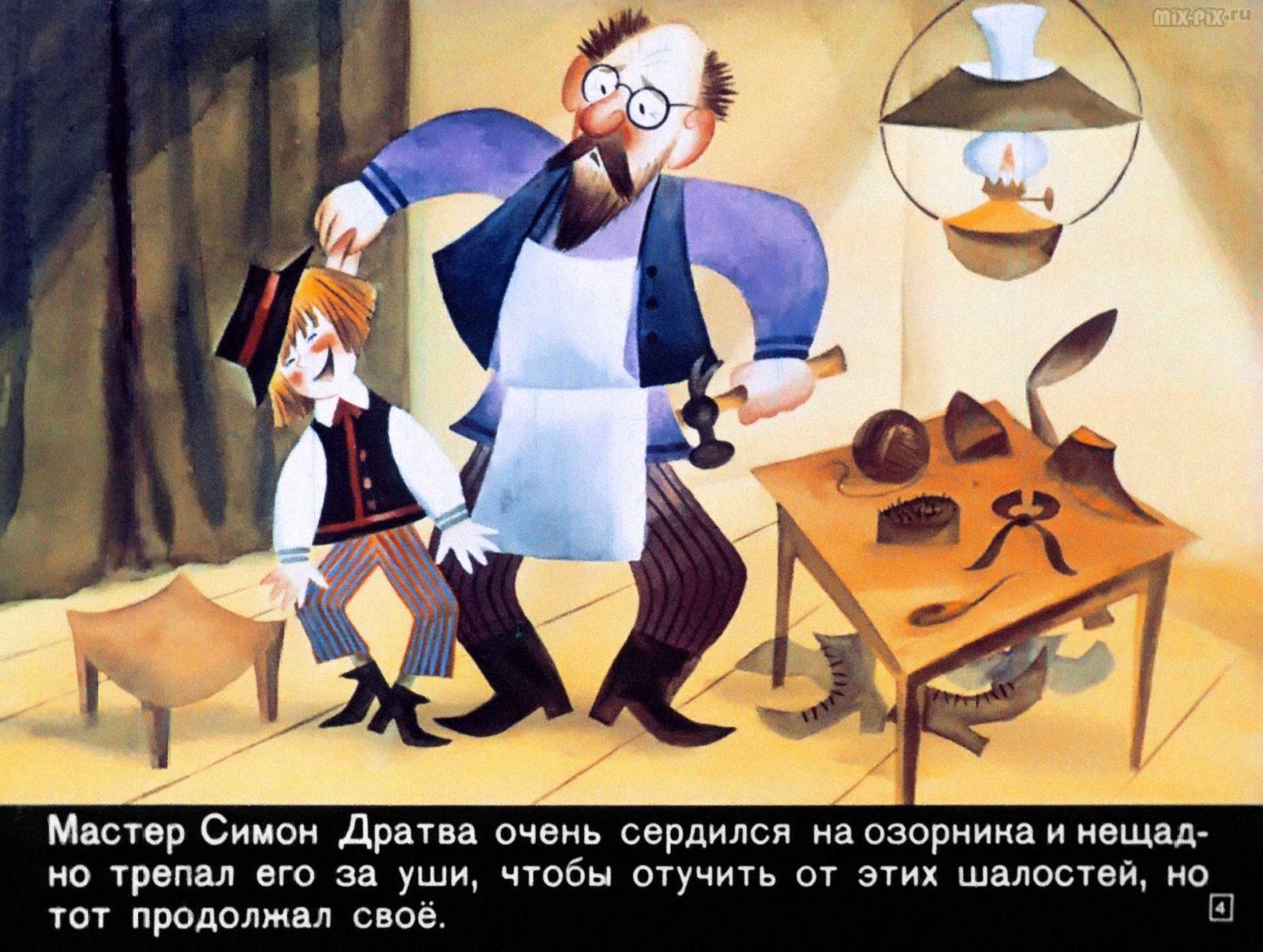 Диафильм - Сапожник Копытко и утка Кря (1972)
