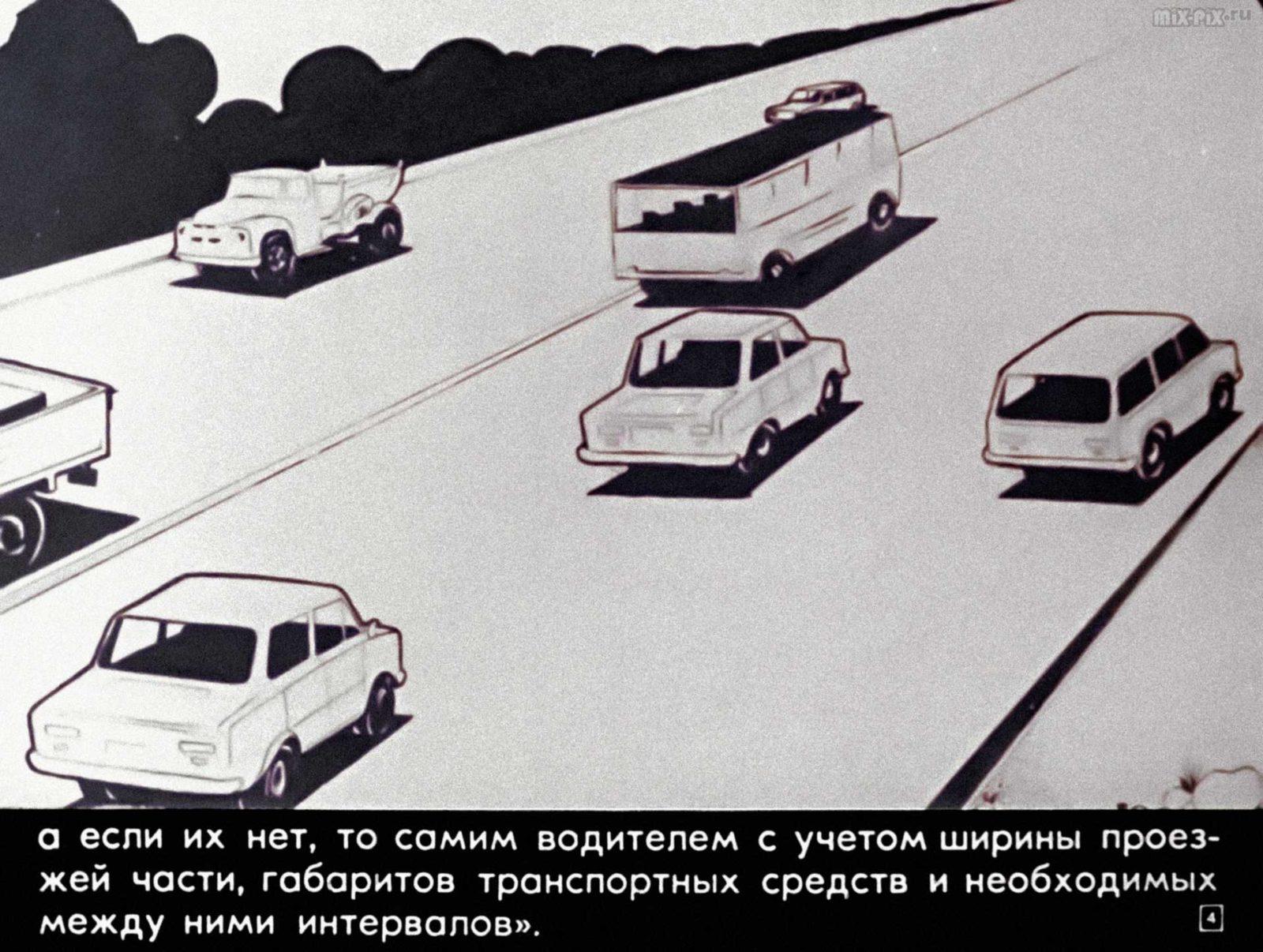 Правила дорожного движения. Расположение транспортных средств на проезжей части. Начало движения. Маневрирование (1983) 32