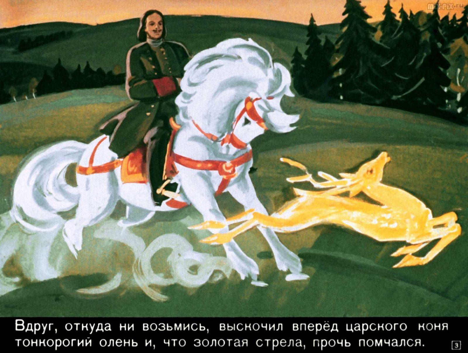 Сказка о бывалом солдате, царе и двенадцати разбойниках (1969) 24