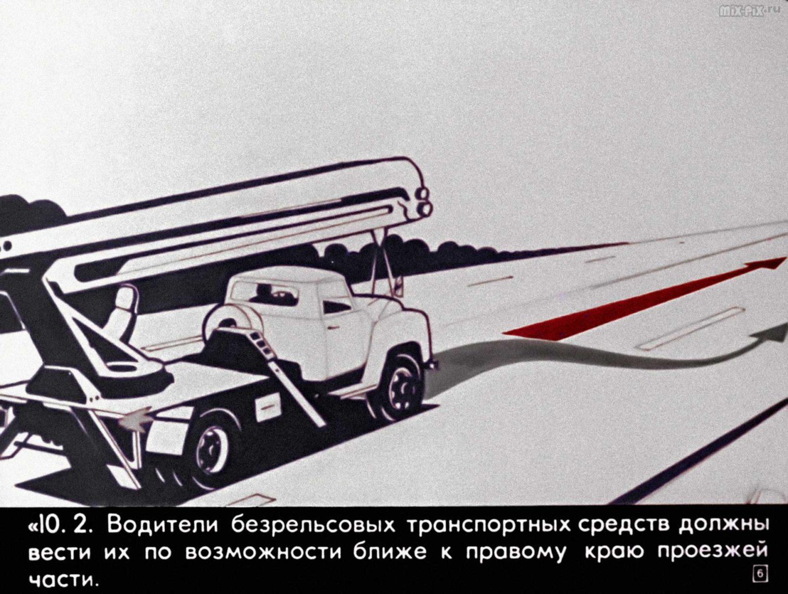 Правила дорожного движения. Расположение транспортных средств на проезжей части. Начало движения. Маневрирование (1983) 33