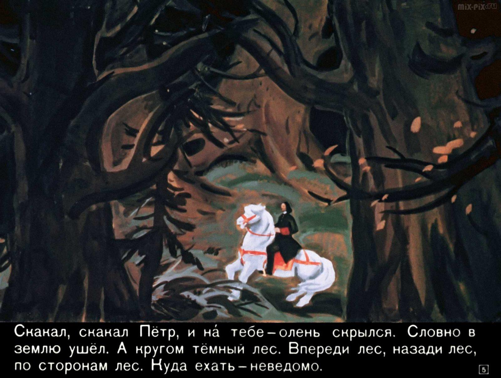 Сказка о бывалом солдате, царе и двенадцати разбойниках (1969) 25