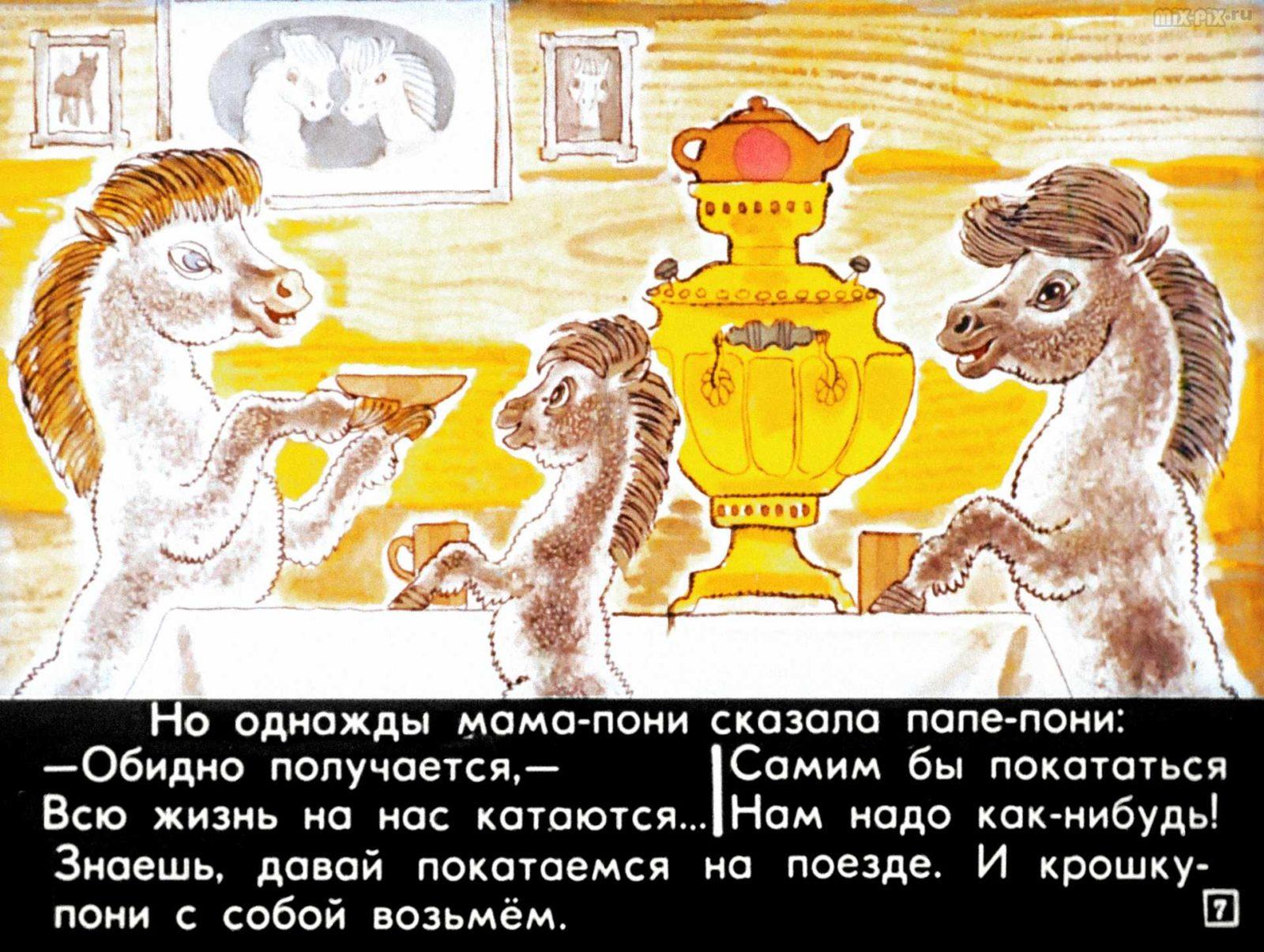Пони на перроне (1972) 31