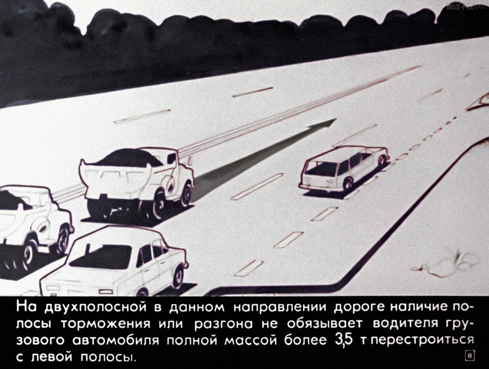 Правила дорожного движения. Расположение транспортных средств на проезжей части. Начало движения. Маневрирование (1983) 34