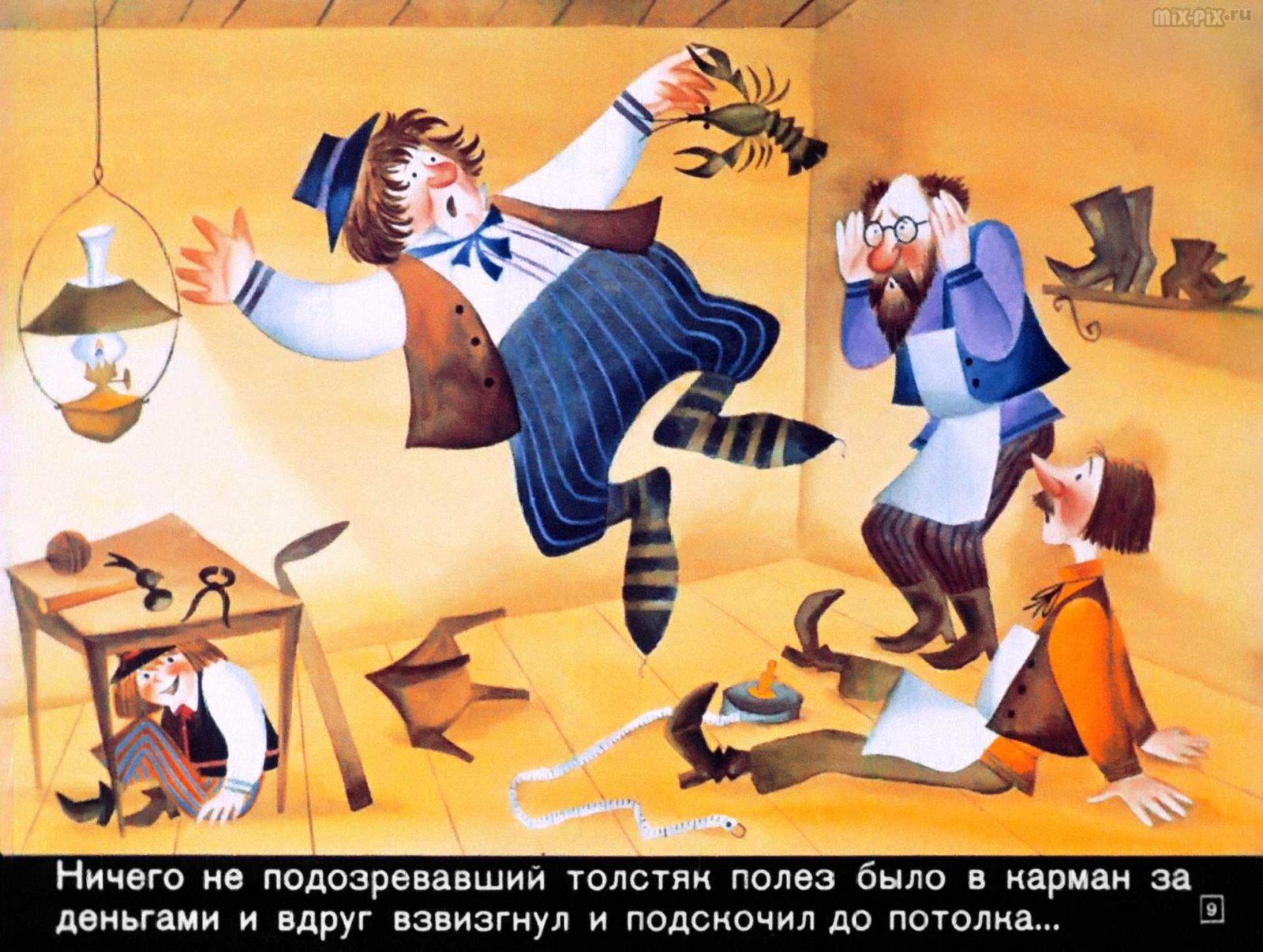 Сапожник Копытко и утка Кря (1972) 27