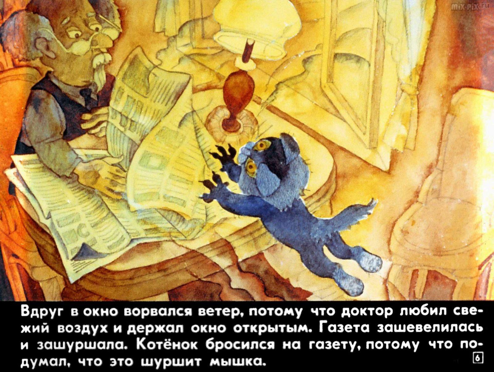 Сказка про лунный свет (1991) 27