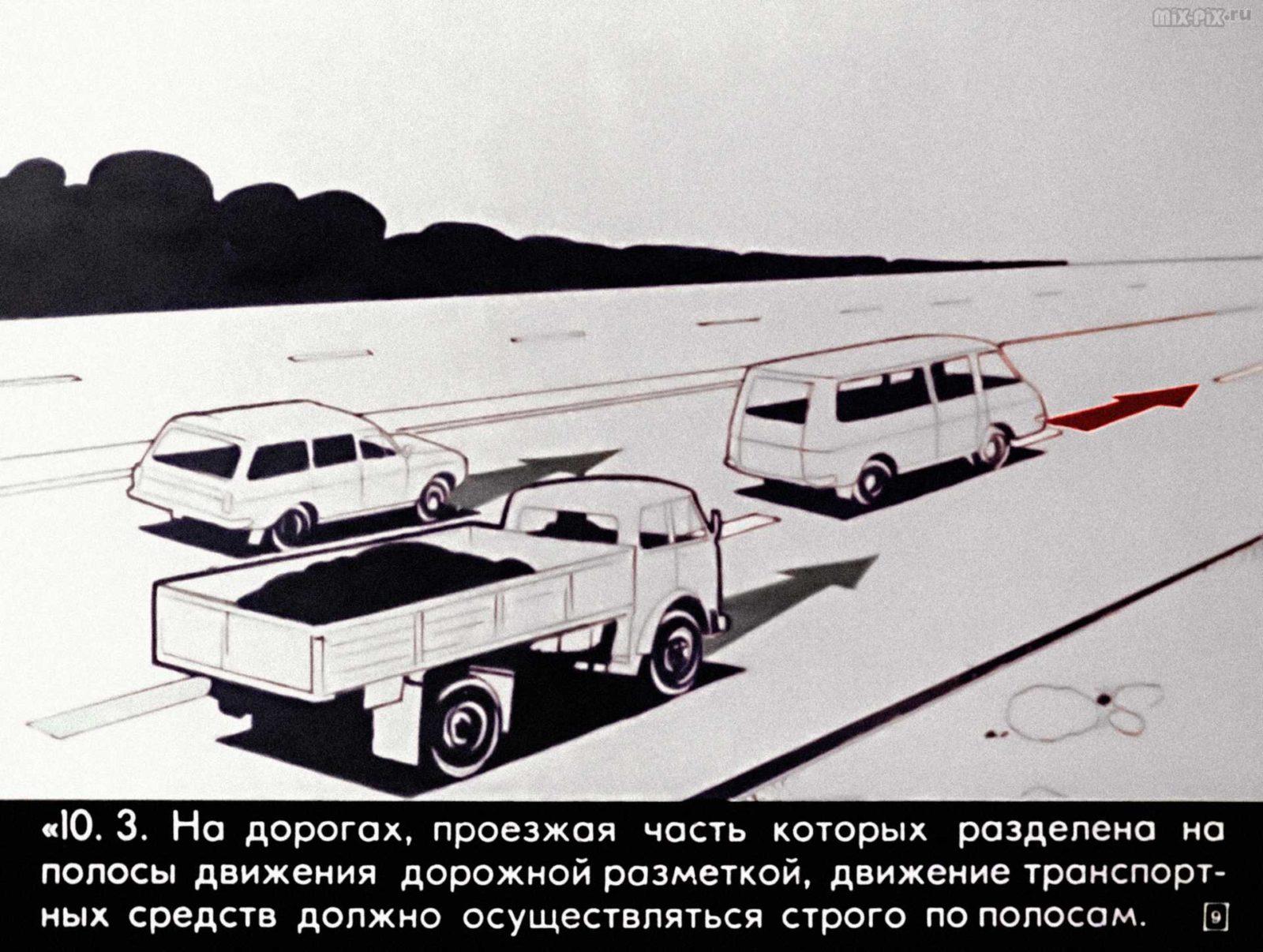 Правила дорожного движения. Расположение транспортных средств на проезжей части. Начало движения. Маневрирование (1983) 35