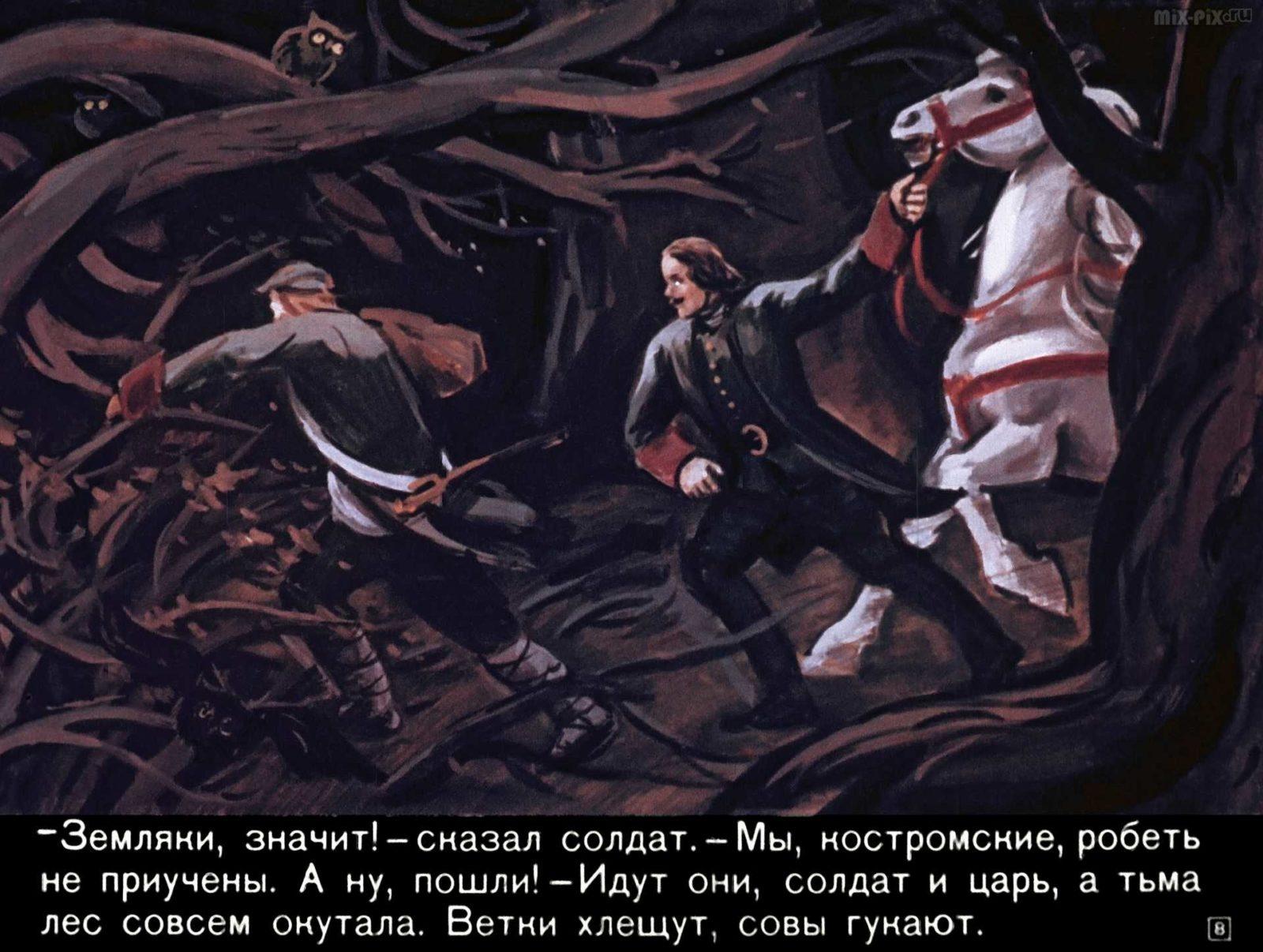 Сказка о бывалом солдате, царе и двенадцати разбойниках (1969) 26