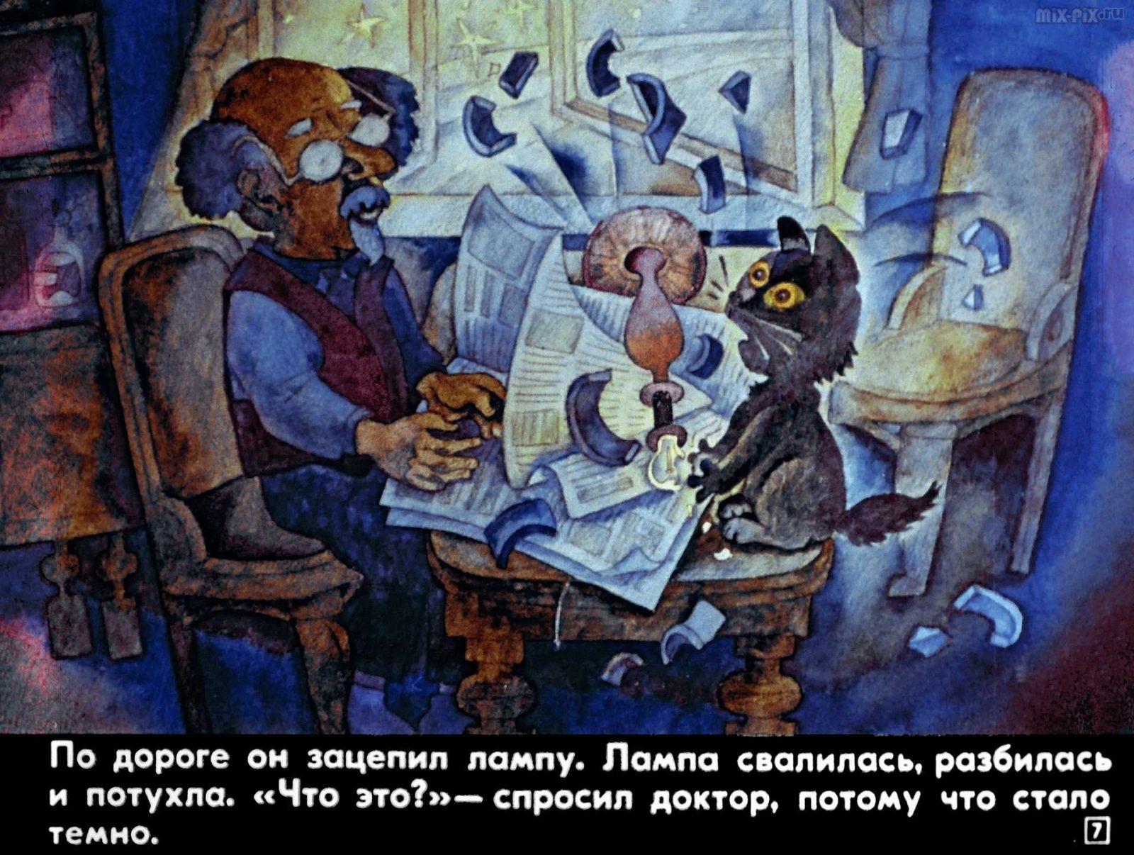 Сказка про лунный свет (1991) 28