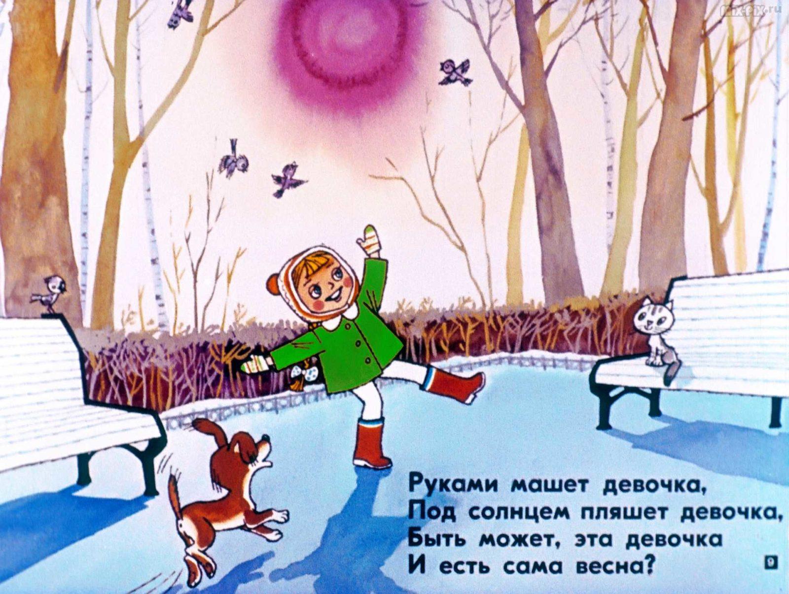 Под солнцем пляшет девочка (1984) 28