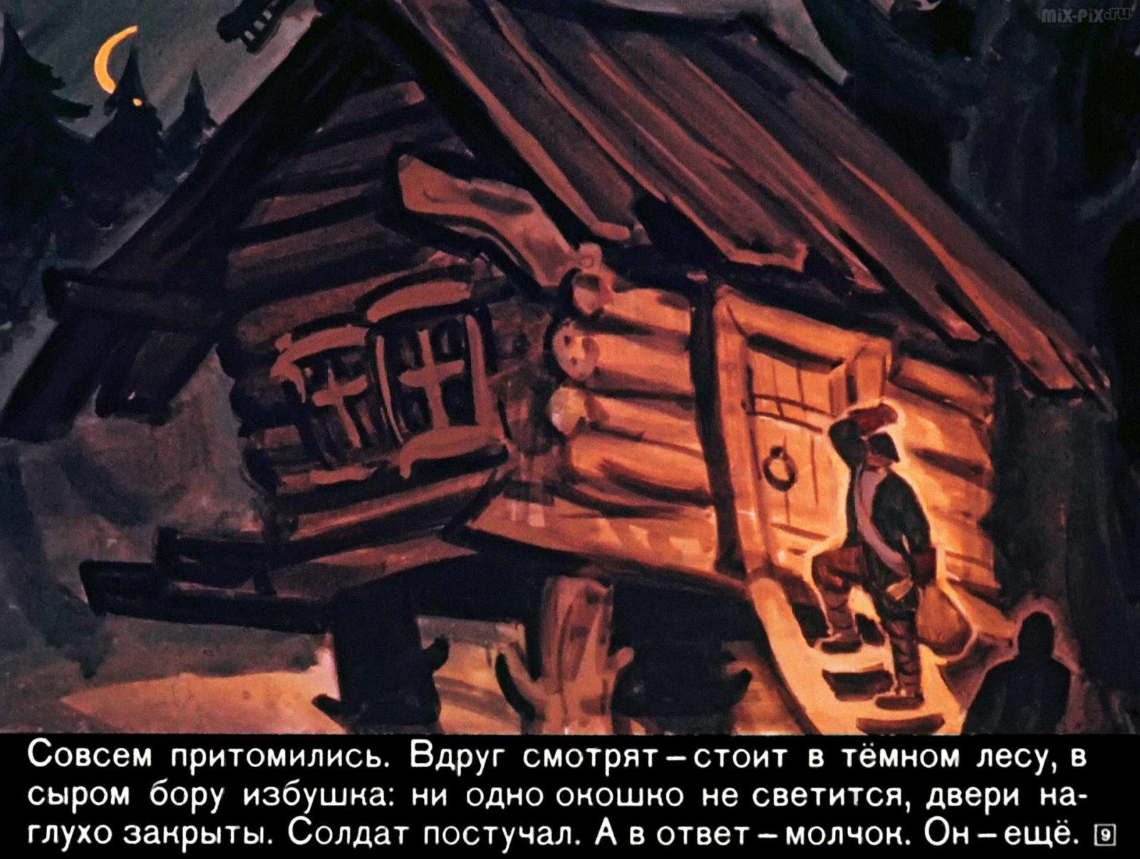 Сказка о бывалом солдате, царе и двенадцати разбойниках (1969)