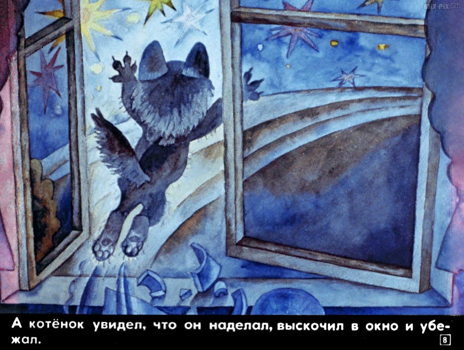 Диафильм - Сказка про лунный свет (1991)