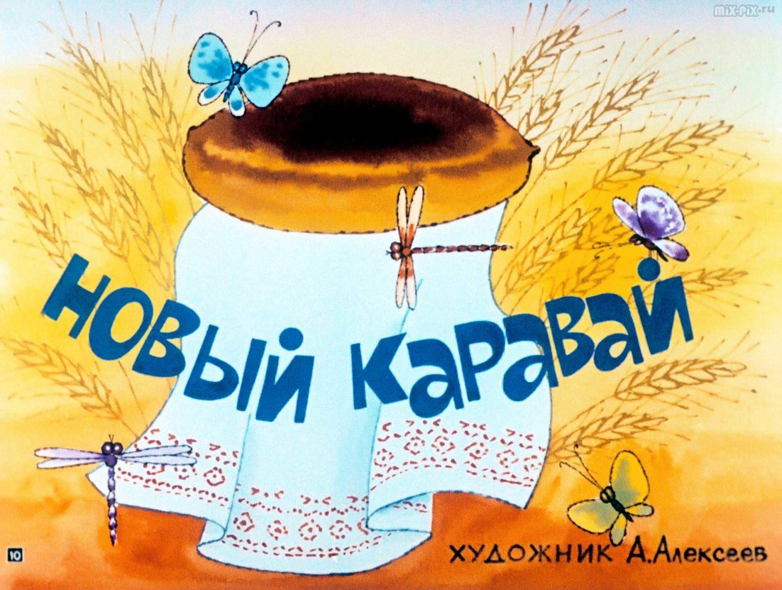 Диафильм - Под солнцем пляшет девочка (1984)