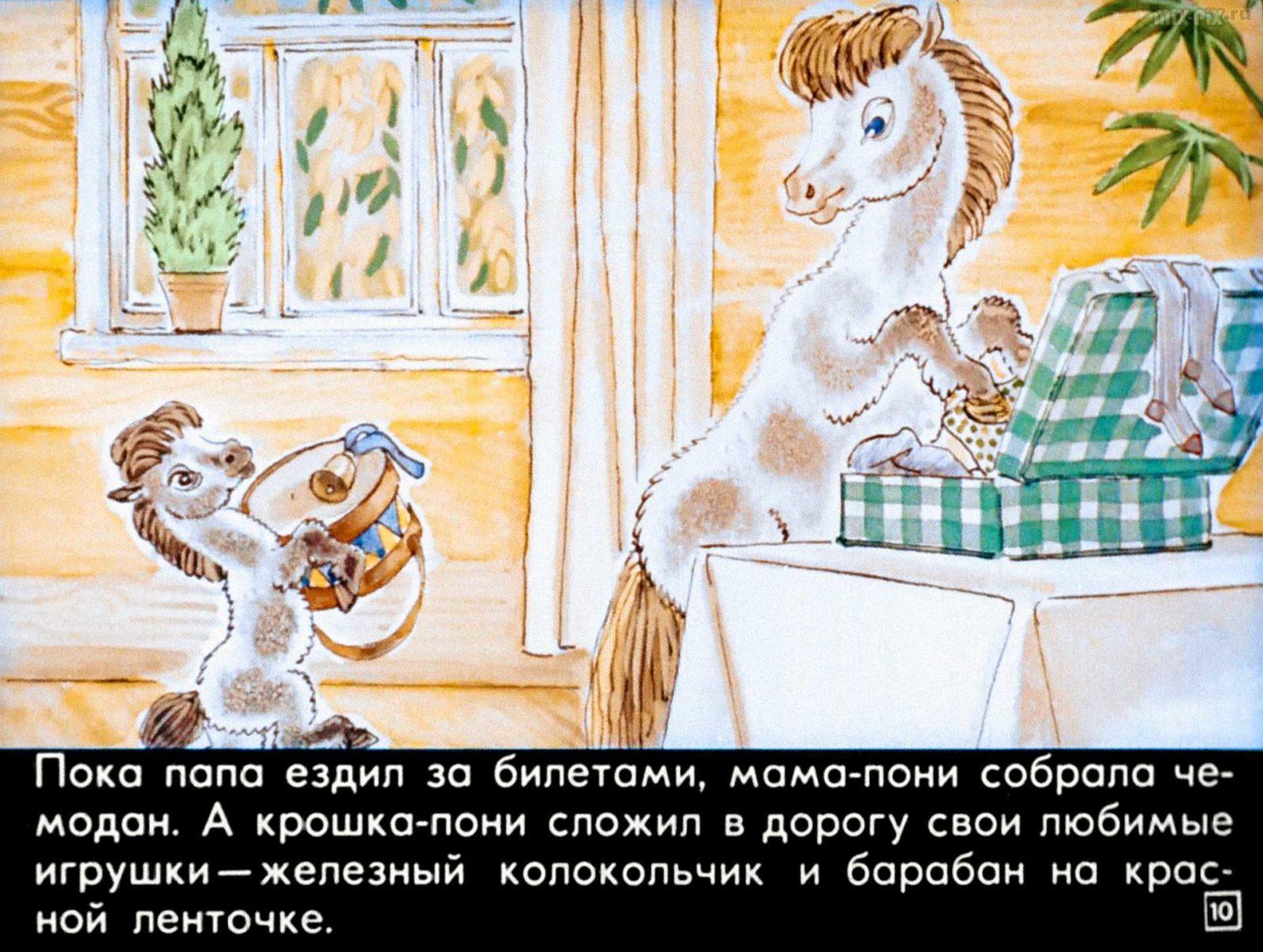 Пони на перроне (1972) 33
