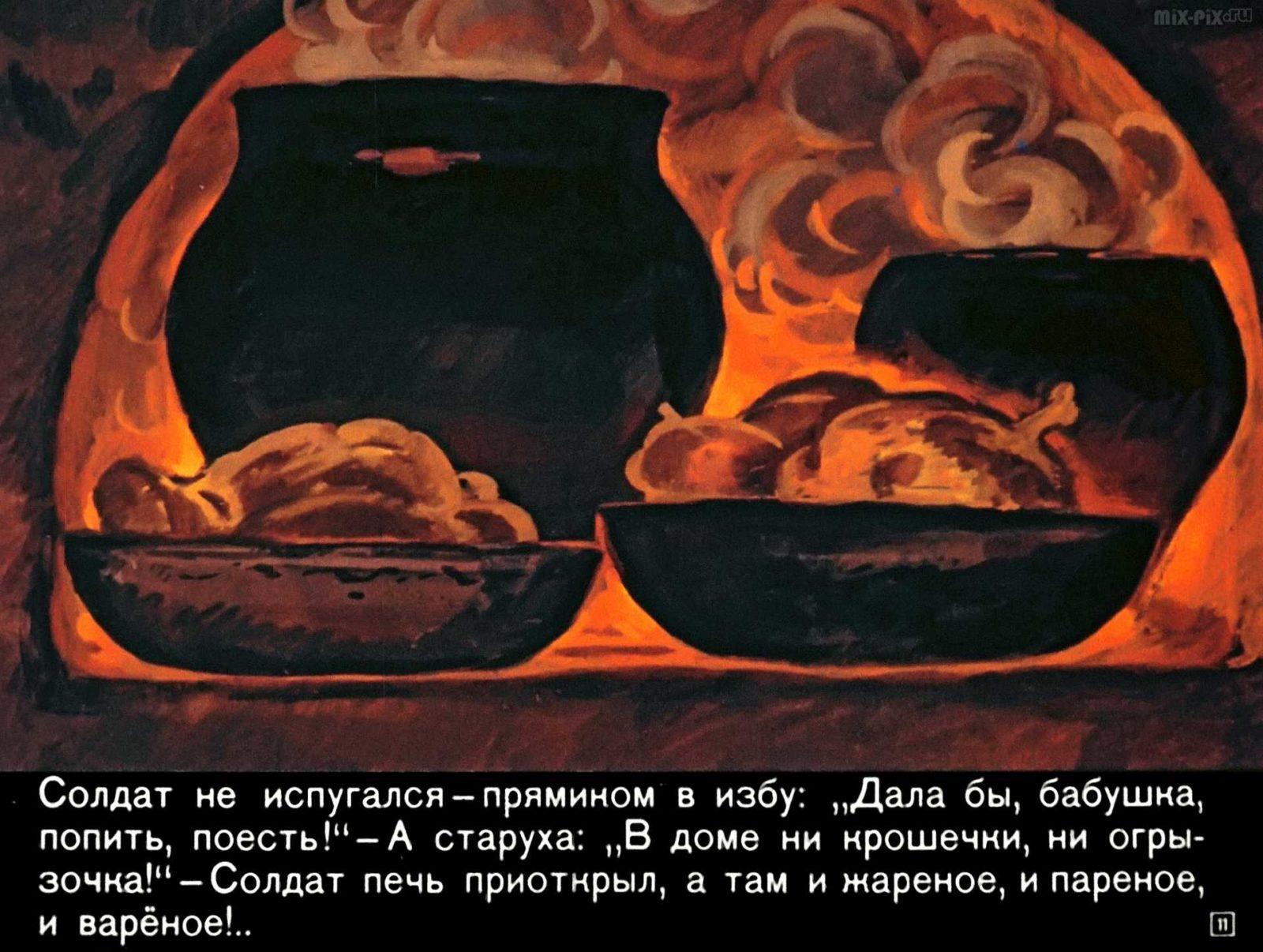 Сказка о бывалом солдате, царе и двенадцати разбойниках (1969) 27