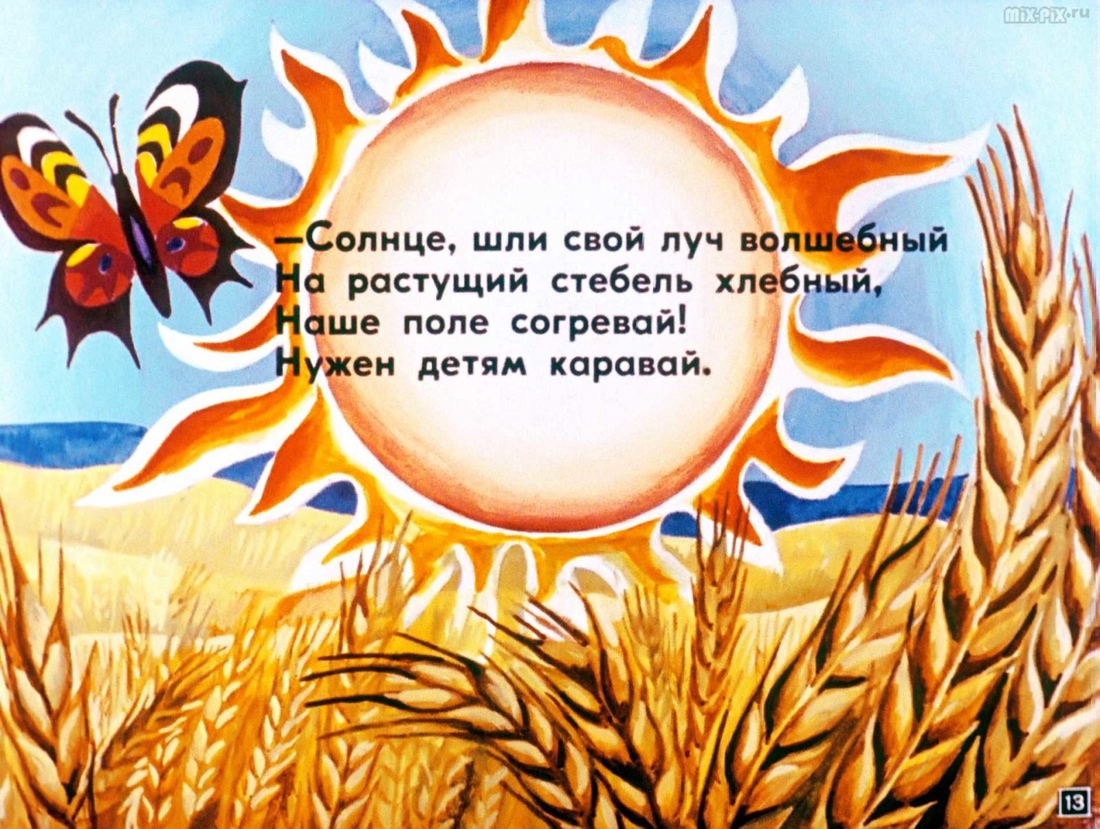 Под солнцем пляшет девочка (1984) 31