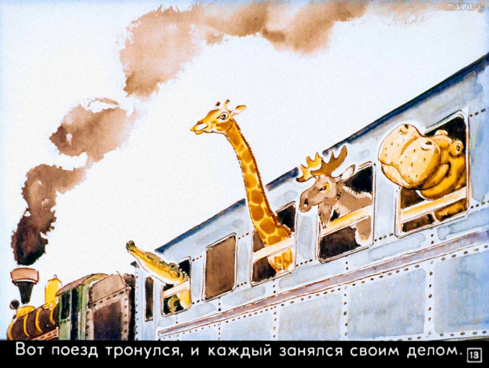 Пони на перроне (1972) 34