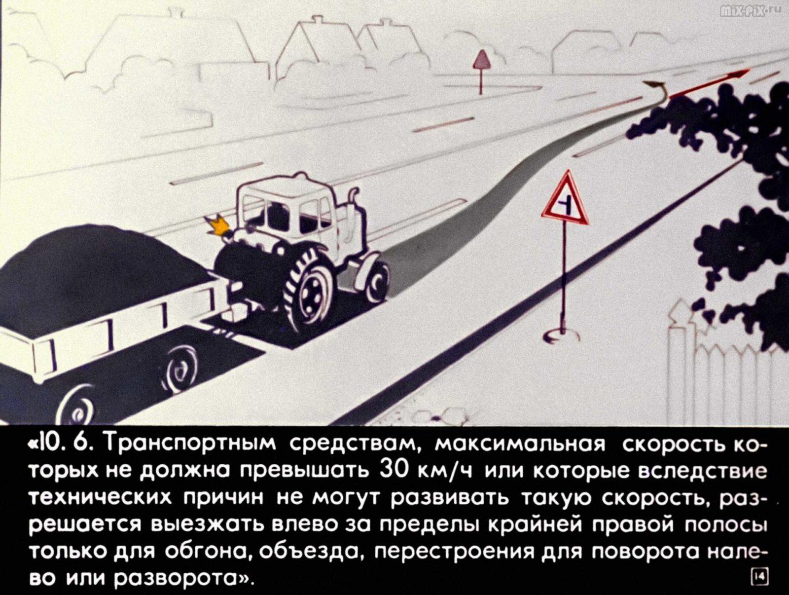 Правила дорожного движения. Расположение транспортных средств на проезжей части. Начало движения. Маневрирование (1983) 37