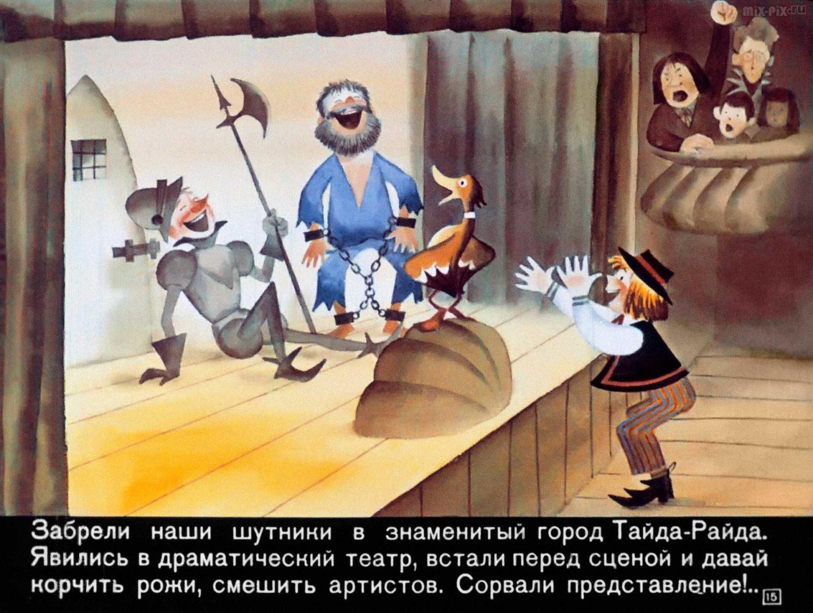 Сапожник Копытко и утка Кря (1972) 28
