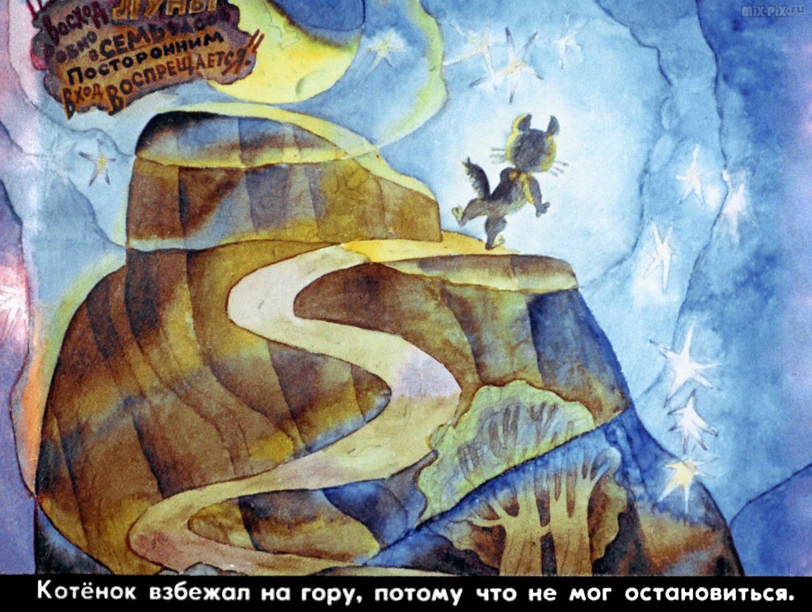 Сказка про лунный свет (1991) 32