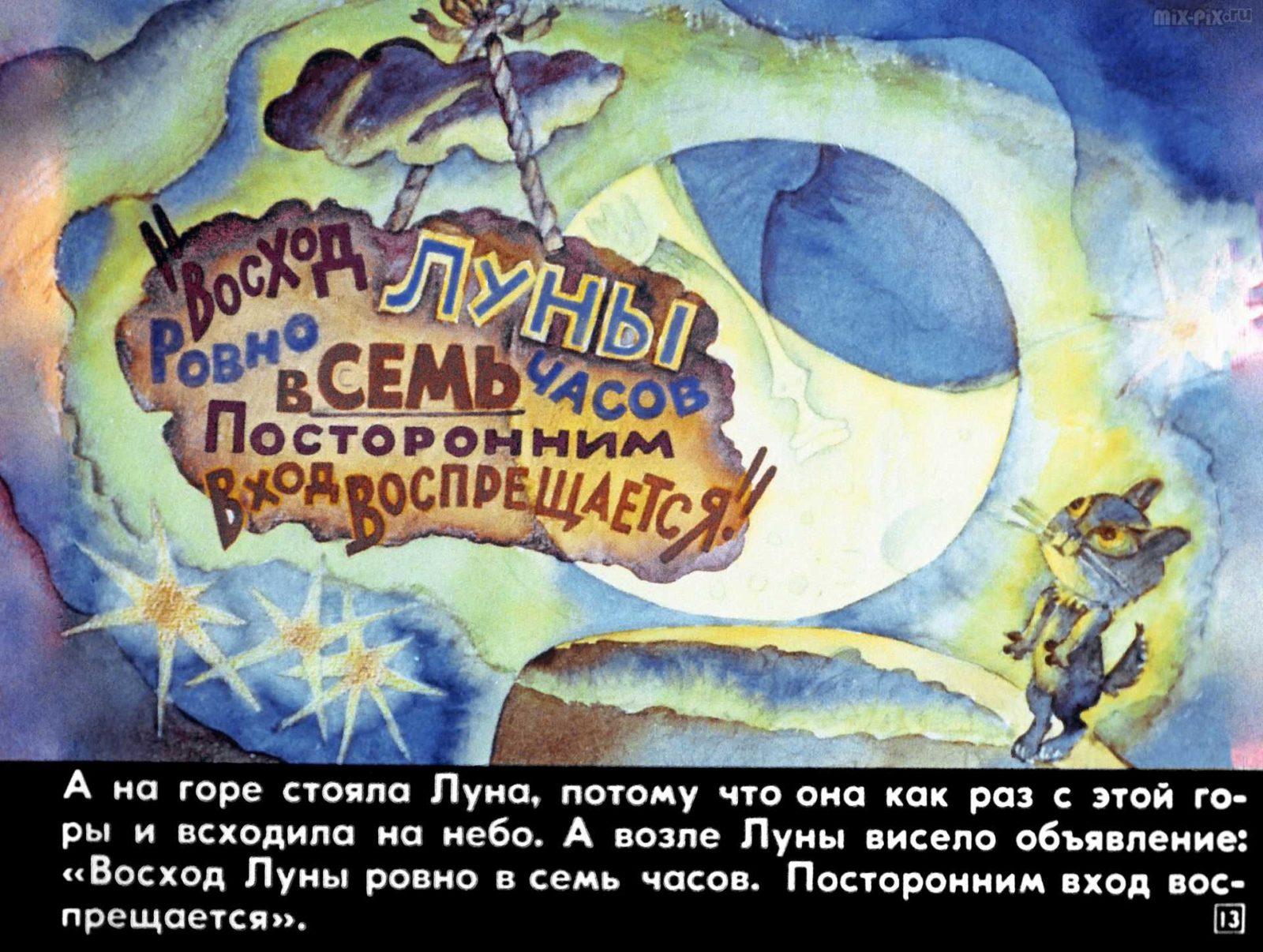Сказка про лунный свет (1991) 33