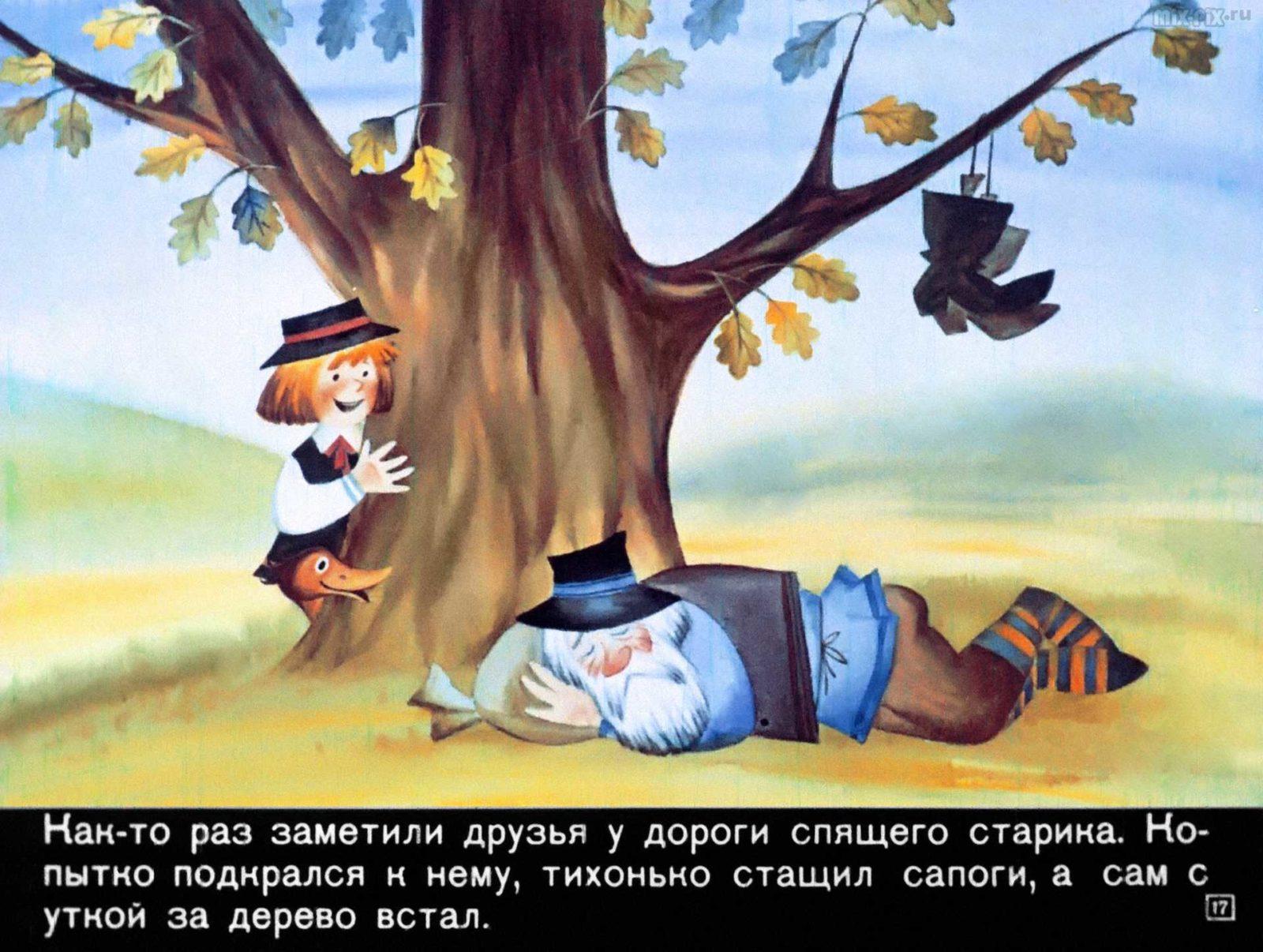 Сапожник Копытко и утка Кря (1972) 29