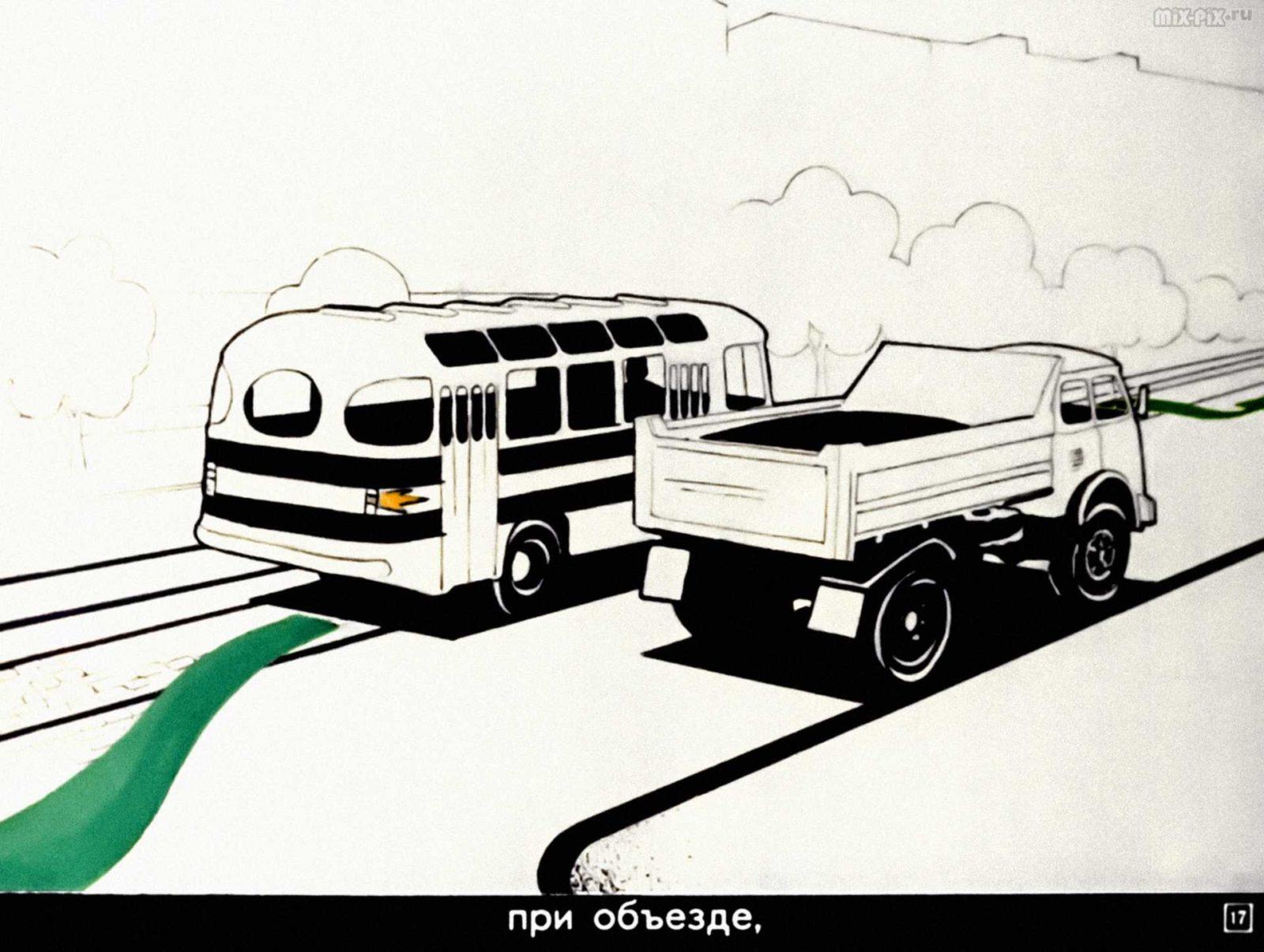 Правила дорожного движения. Расположение транспортных средств на проезжей части. Начало движения. Маневрирование (1983) 38