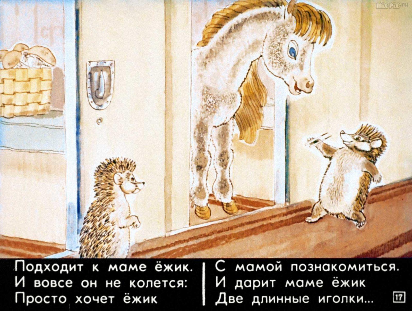 Пони на перроне (1972) 36