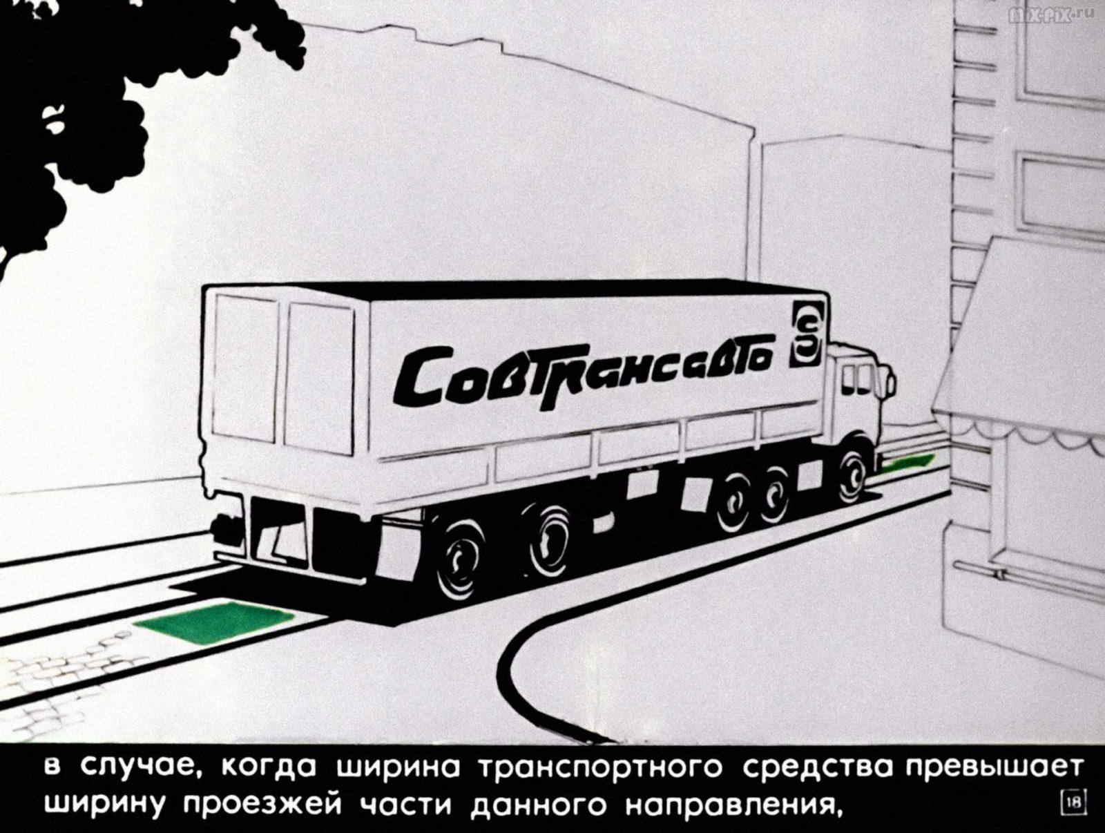 Правила дорожного движения. Расположение транспортных средств на проезжей части. Начало движения. Маневрирование