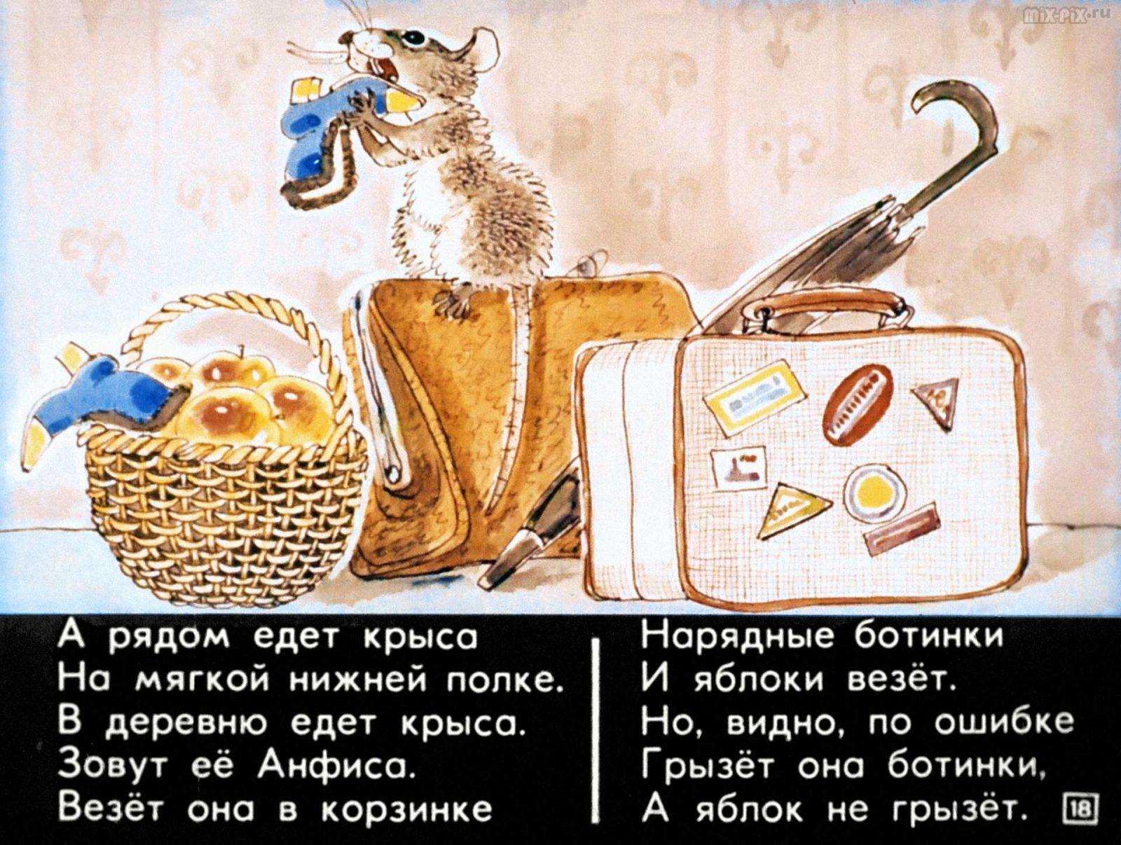 Диафильм - Пони на перроне (1972)