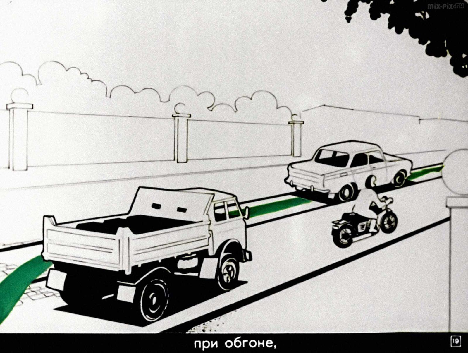 Правила дорожного движения. Расположение транспортных средств на проезжей части. Начало движения. Маневрирование (1983) 39