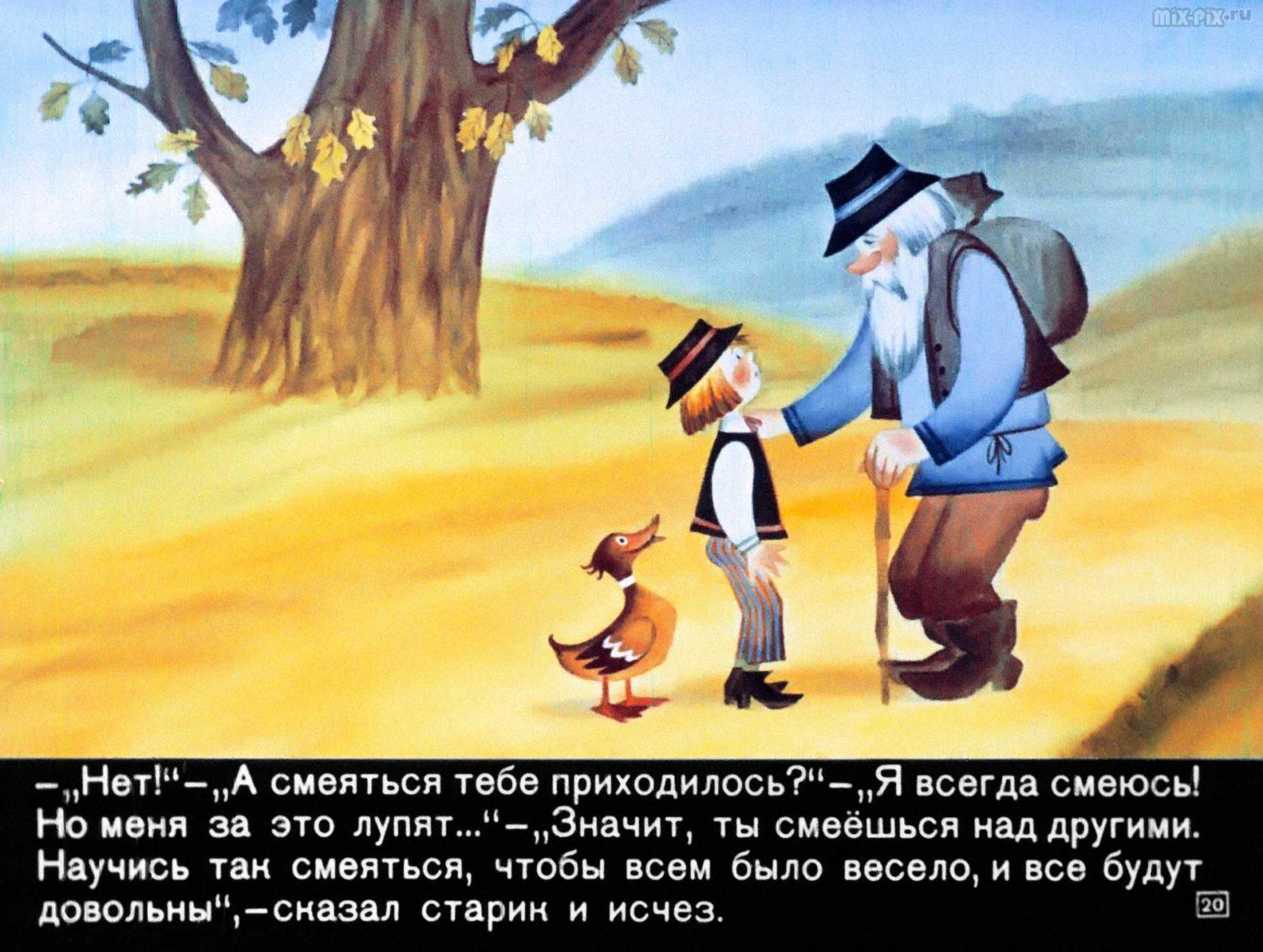 Сапожник Копытко и утка Кря (1972) 31